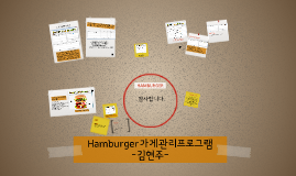 hamburger main 화면