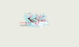 나고야 벚꽃 축제