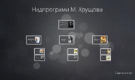 Надпрограми М. Хрущова