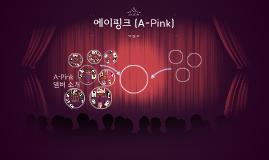 Copy of 에이핑크 (A-Pink)
