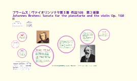 2017: Johannes Brahms: Sonata for the pianoforte and the violin Op. 108 II 総合ソルフェージュ