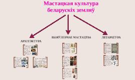 7-8. АРХІТЭКТУРА, ВЫЯЎЛЕНЧАЕ МАСТАЦТВА І ЛІТАРАТУРА ХІV-ХVІ