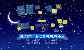 [1-3] 3조 안유정(조장), 강예은, 최효준, 변민빈
