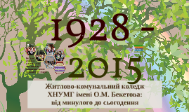 ЖКК ХНУМГ ім.О.М.Бекетова: 1928-2015