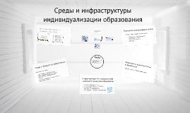 Copy of IT инфраструктуры тьюторства