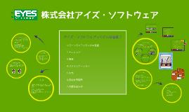 社内(株)アイズ・ソフトウェア説明会用