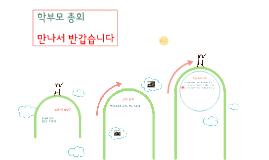 Copy of [문택주] 13차시-학부모 총회