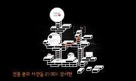 Copy of 건물 붕괴 사건들