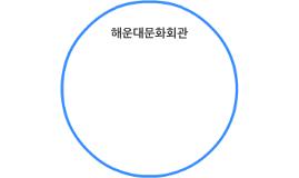 해운대문화회관