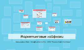 Copy of Маркетинговые лайфхаки