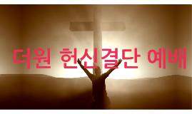 Copy of 더원 헌신결단예배