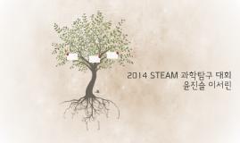 2014 STEAM 과학탐구 대회