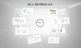 2014 교육계획(안) 보고