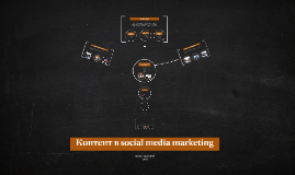Контент в social media marketing