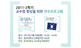 Copy of 교수법 향상을 위한 연수프로그램