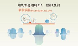 복사본 - 5월19일 그룹핑