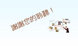 Copy of 藝概