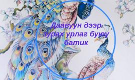 Даавуун дээр зурах урлаг буюу батик