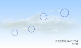 전기공학과 20132354 박민하