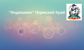 """Индюшкин"" Пермский Край"