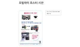 Copy of 모빌아이포스터