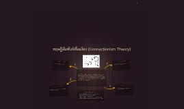 ทฤษฎีสัมพันธ์เชื่อมโยง (Connectionism Theory)