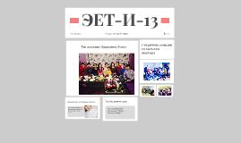 ЭЕТ-И-13