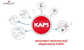 популярні модіфікації мікроскопів KAPS