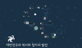 [법정] 대한민국 헌정사