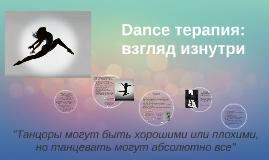Dance терапия: взгляд изнутри