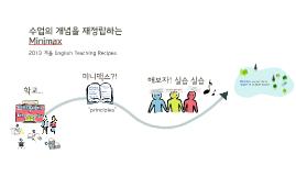 2016 겨울 Five-minute activities inspired by Minimax principles