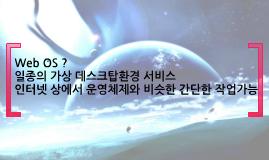 20636김지우_WebOS