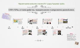 Тему производство презентацию на литейное