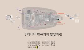 세계적인 항공기의 발달과정과