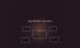 한국 프로야구 역대 최다 기록 보유자