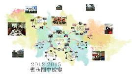 Copy of 2015賓茂國中辦學成果簡介