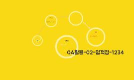 OA활용-02-임꺽정-1234