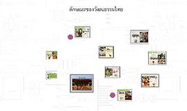 ลักษณะของวัฒนธรรมไทย