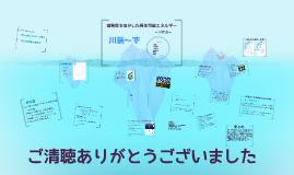 Copy of 滋賀県を活かした再生可能エネルギー
