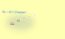 우리모두 Cheese~