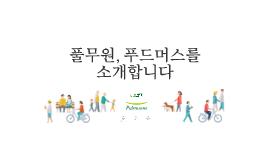 태산_푸드머스 소개자료