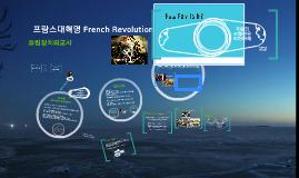 프랑스혁명,나폴레옹,빈체제