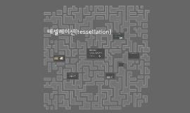 Copy of 테셀레이션(tessellation)