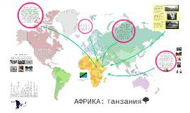 АФРИКА: танзания