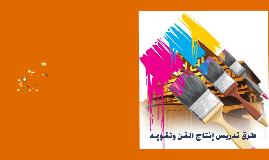 Copy of Copy of Copy of 5 إنتاج الفن للمدربات المركزيات