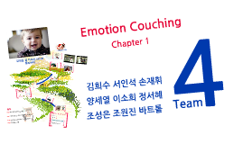 Copy of Emotion couching