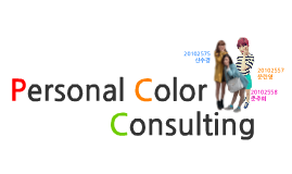 Personal color consulting