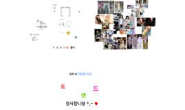 Copy of 2014년 S/S Trend