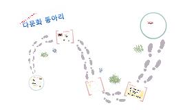 다문화 동아리 최종평가회