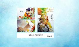 CHIN 9506_Presentation